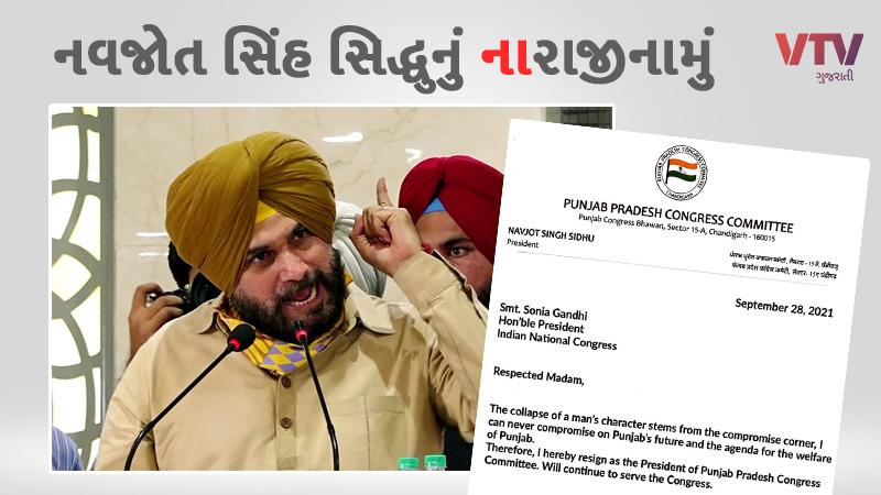Punjab Congress chief Navjot Singh Sidhu resigns