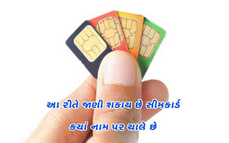 how-cheak-your-sim-card-is-running-with-which-name
