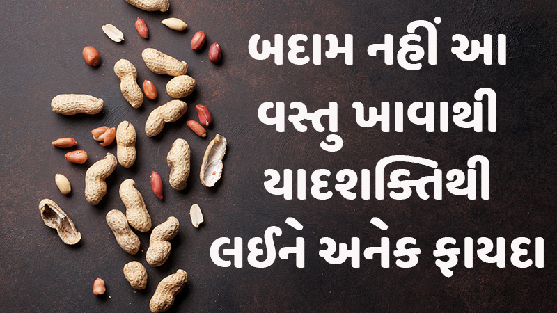 helath tips : benefits of peanut