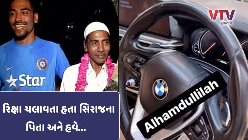 Mohammed Siraj's father used to drive auto, now son parked BMW car outside the house