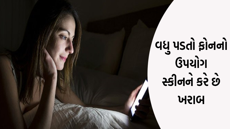 Your skin can also worsen with the use of phones overnight