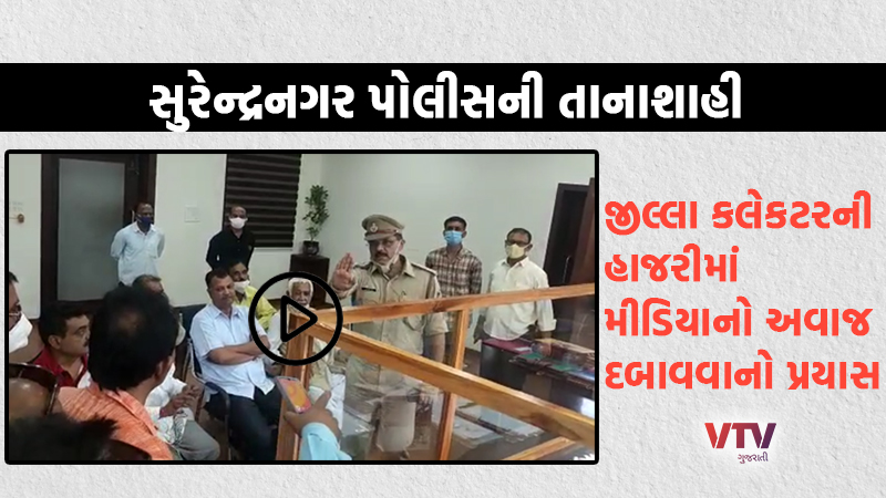 Misconduct of Surendranagar police with media persons in the presence of District Collector
