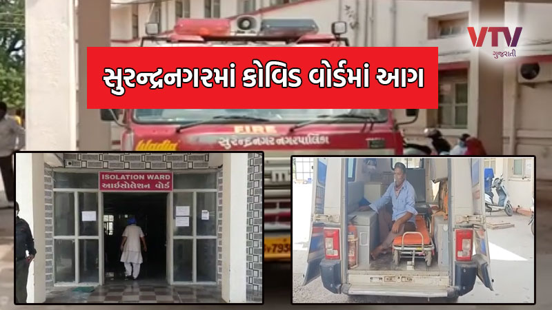 fire in surendranagar gandhi hospital in covid ward