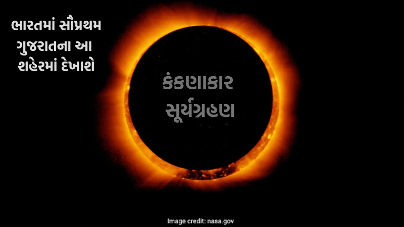 Bhuj will be the first town in India to see the beginning of the eclipse