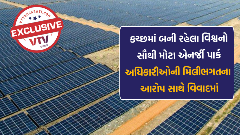 Kutch renuable energy park: companies allegedly paid deposit before announcement