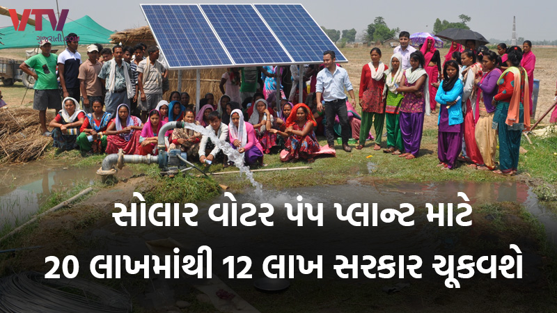 kusum Scheme for farmer solar plant govt. give 60 percent subsidy