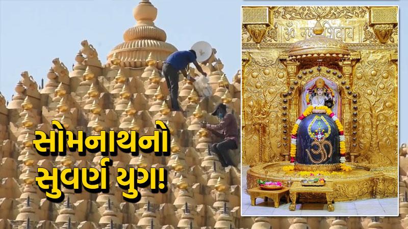 Somnath mahadev temple 1500 Gold embedded kalash gujarat