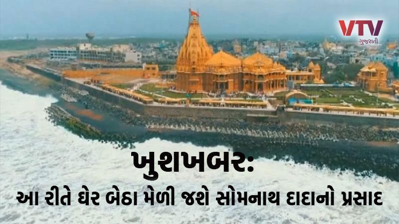 Somnath mandir prasad from post office
