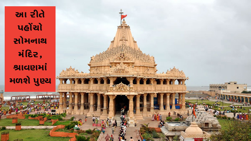 know how to reach Somnath temple in Shravan Month
