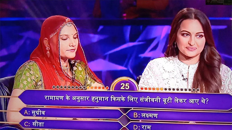 KBC 11 Sonakshi Sinha trolled for not knowing the answer to a question on Ramayana