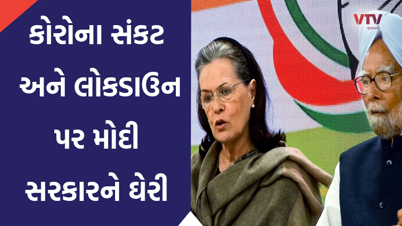 What will happen after lockdown3 congress president sonia sandhi