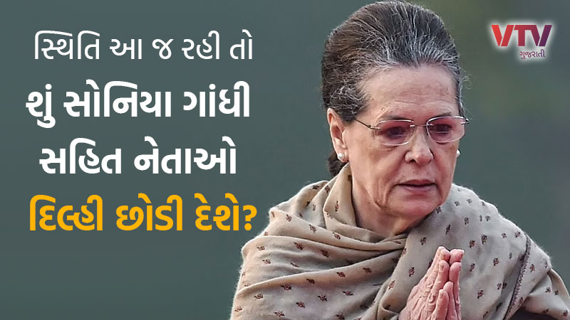 Sonia Gandhi likely to move out from delhi due to health reason amid worsening air quality in the capittal