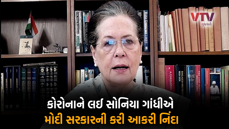 Sonia Gandhi speaks on corona crisis - not the system, but the Modi government has failed