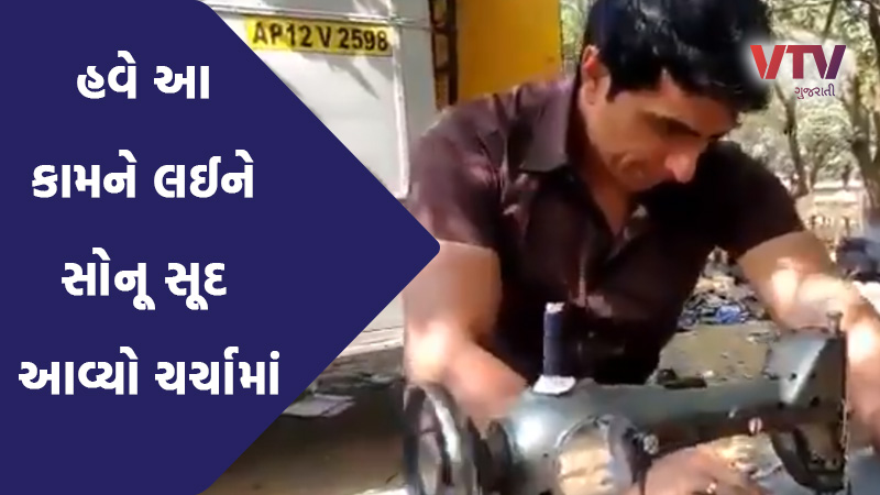 bollywood sonu sood doing tailoring shares video on social media with cute caption