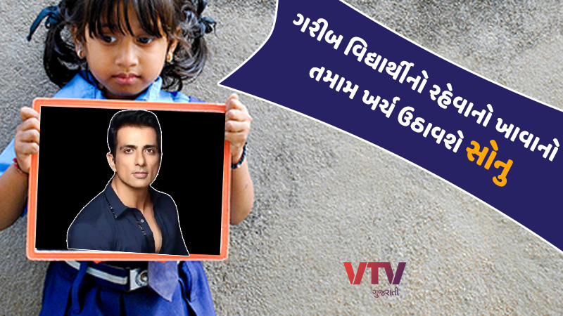 Sonu Sood offers scholarship to underprivileged students in his late mother Saroj Sood's name