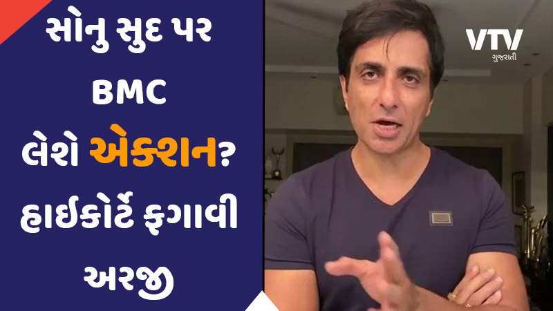 The Bombay High Court rejected Sonu Sood's plea