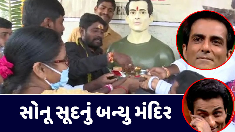 Sonu sood temple built in Telangana
