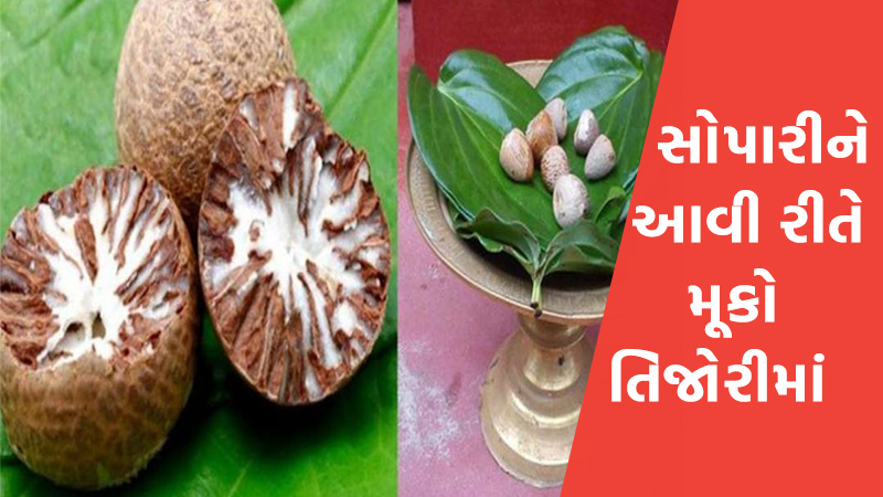 keep betel nut in your locker it will make you rich and prosperous