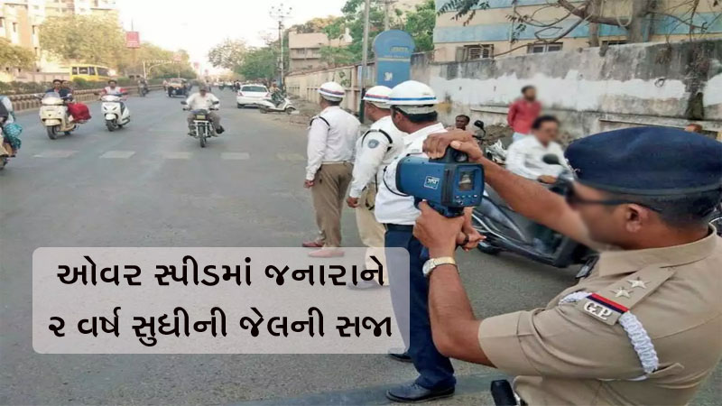 Action will be taken against driver in over speed