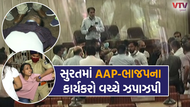 Fight between BJP-AAP workers in Surat