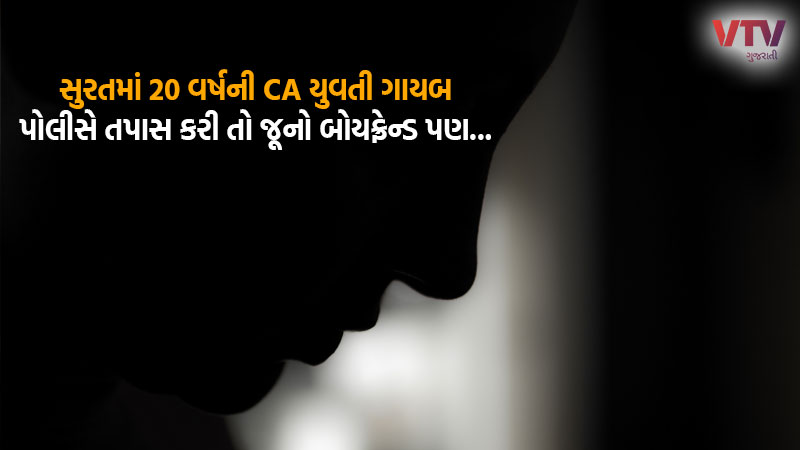 A 20-year-old CA girl from Varachha area of Surat has gone missing