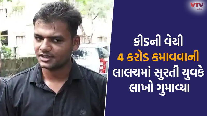 Fraud with a young man from Surat in the lure of earning Rs 4 crore by selling kidneys