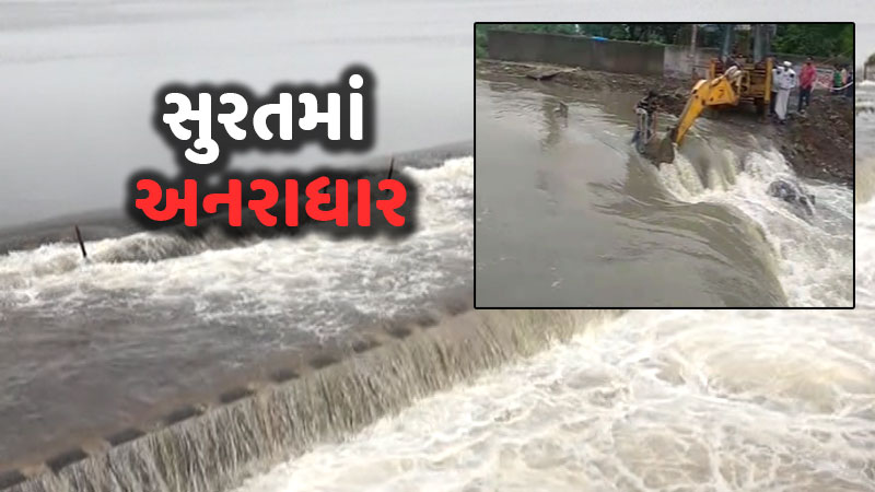 Rainfall in surat South Gujarat Kim River full flow