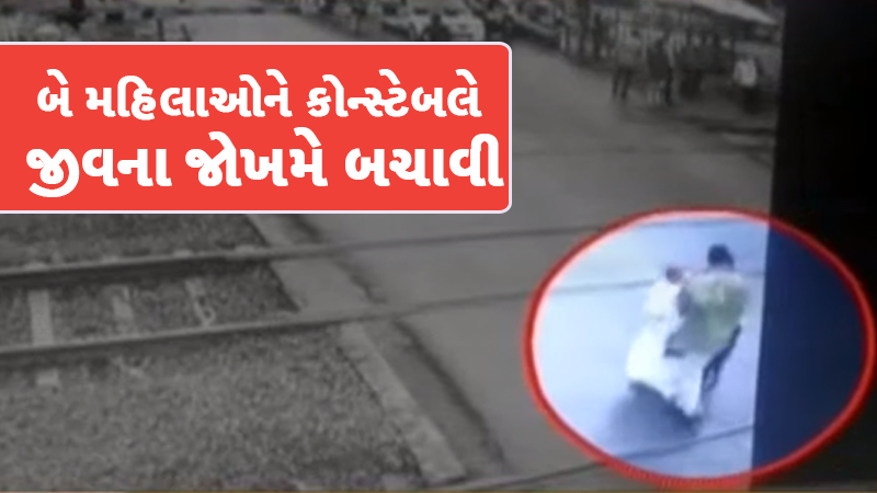 Rescued two women constable Track near Kim Railway Station