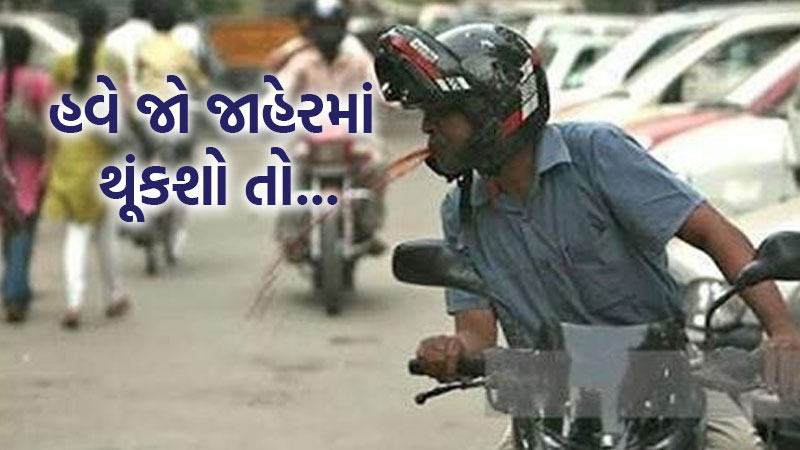 Spitting on city roads to become a costly affair in Surat
