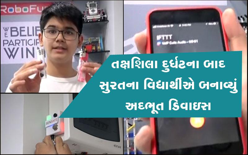 Student shiv kampani Created Fire information Device surat