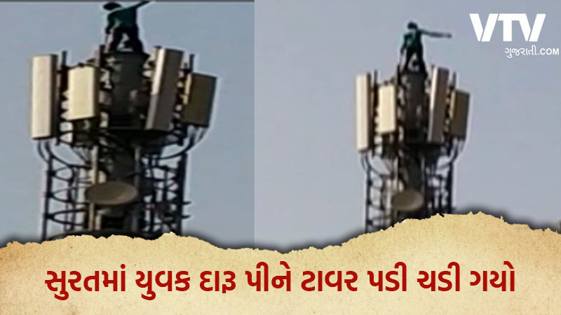 Surat drunk man climb on mobile tower and create drama