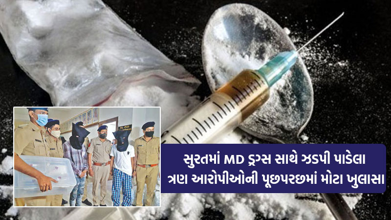 surat drug supplier three accuded mumbai gujarat