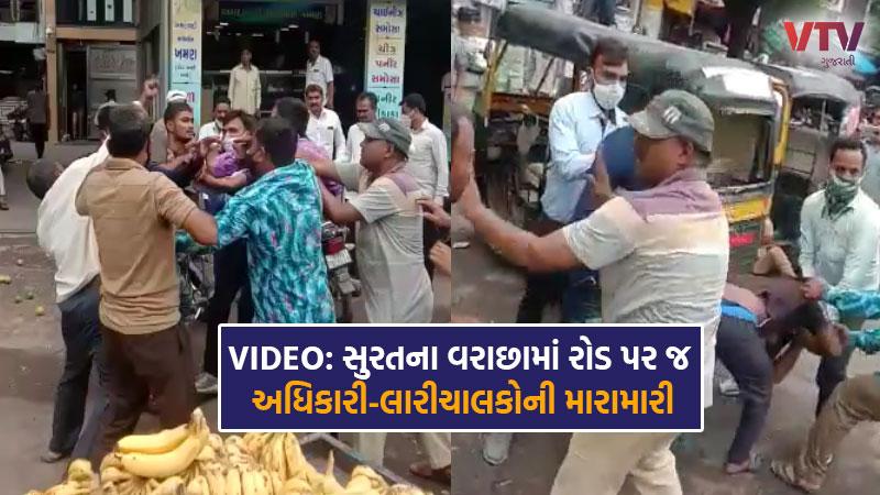 Fight of municipal employees in Varachha, Surat
