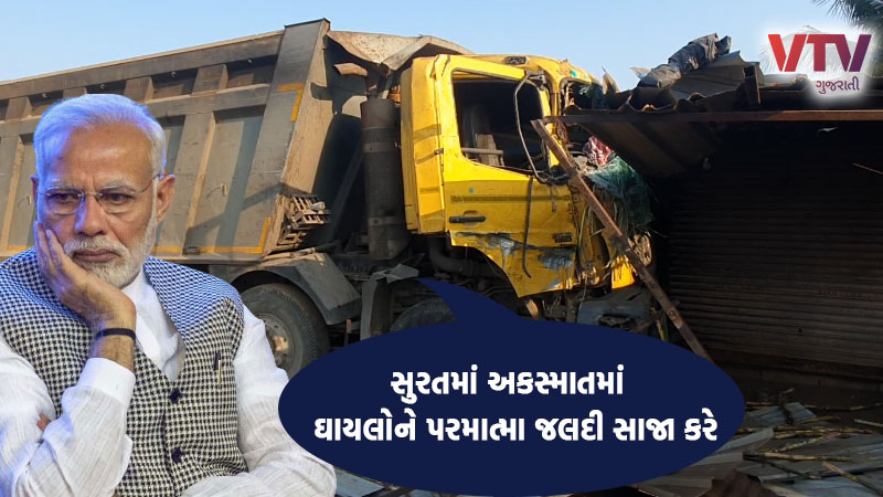PM modi CM rupani help for surat accident victim