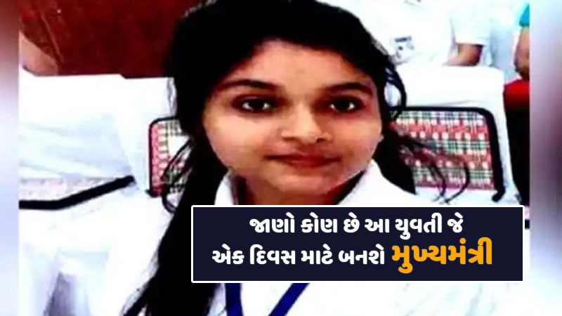 Srishti Goswami will be the CM of this state for one day