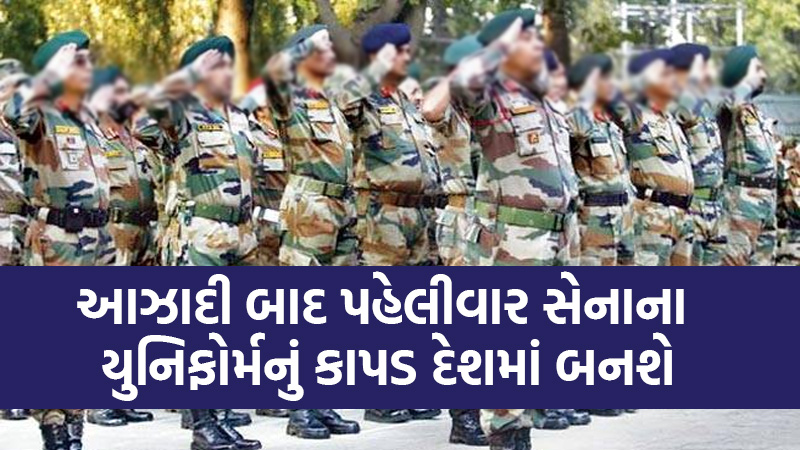 Aatmnirbhar bharat indian Army clothes uniforms will be made in Surat gujarat