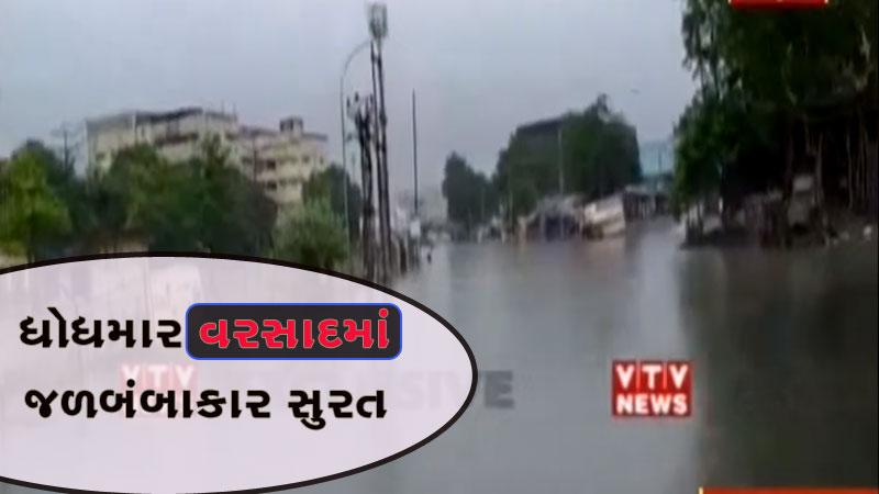 Heavy rain in Surat Weather department Heavy rain forecast