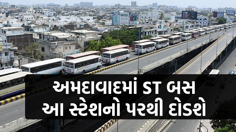 ST bus service start Ahmedabad lockdown Gujarat