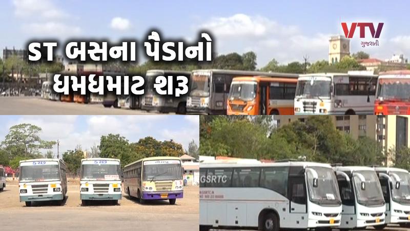 Gujarat ST BUS start in lockdown 4