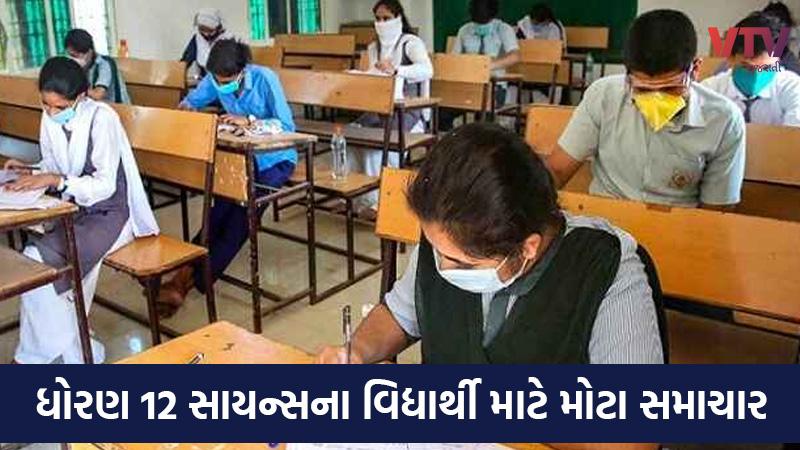 Gujarat std 12th science board exam online form till 20 February 2021