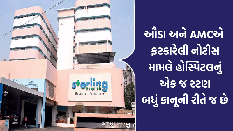 Coronavirus in Gujarat Auda and AMC notice to sterling hospital
