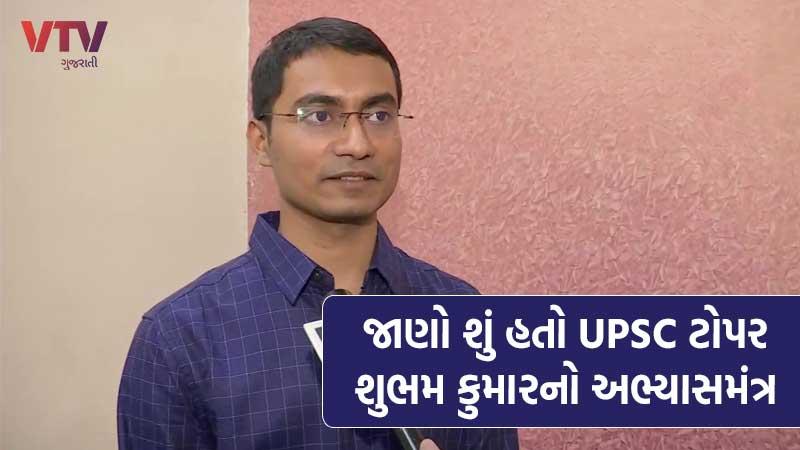 success story shubham kumar katihar bihar topper upsc mains result