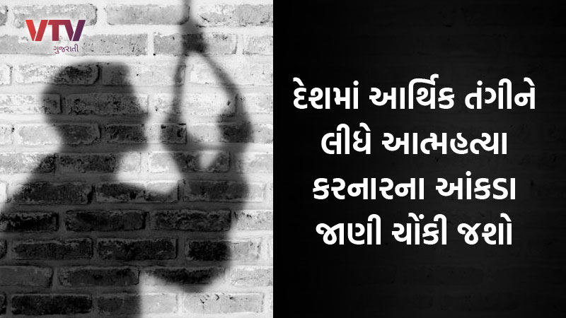 Here are the Numbers of Suicide Cases of 2020 due to Economical Crisis