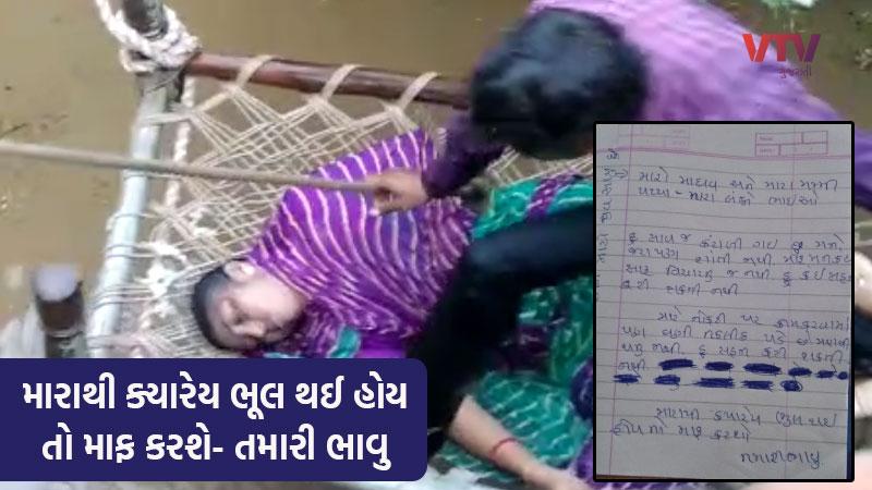 teacher suicide in bhavnagar