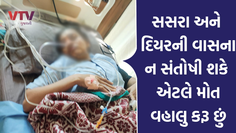 women attempt suicide in Ahmedabad