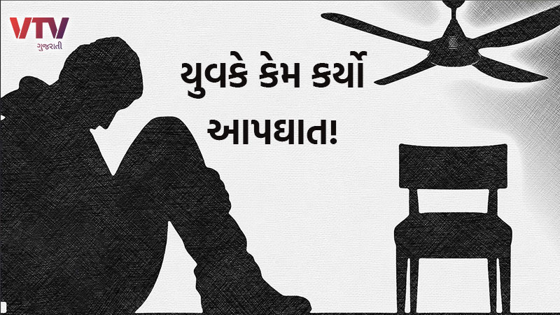 man committed suicide in Bhuj