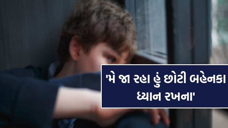 teenager committed suicide in surat Gujarat Police