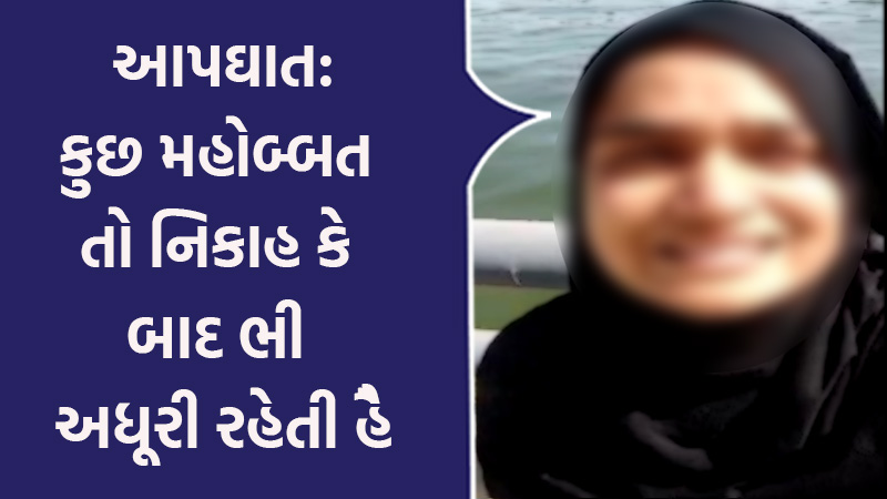 woman suicide in Ahmedabad