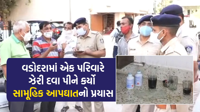 3 death 6 family members commit Attempted suicide Vadodara