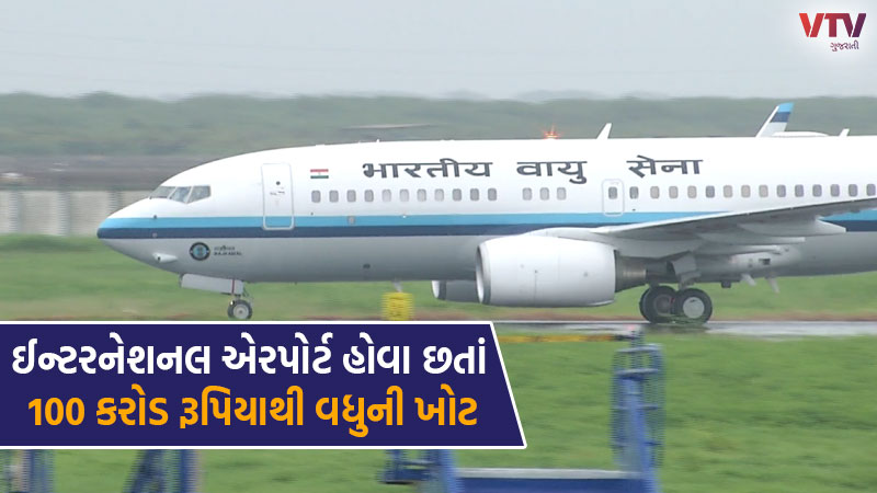 Surat airport is running at a loss of crores of rupees